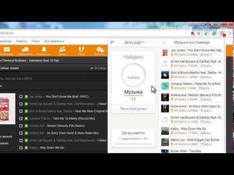 Как скачать все песни с Одноклассников на компьютер со своей страницы