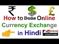 exchange any currency online in only 2 Minutes hindi/urdu
