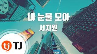 Download lagu [TJ노래방] 내눈물모아 - 서지원 (GATHERING MY TEARS - SEO JI WON) / TJ KARAOKE