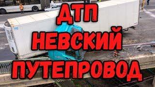 Страшное ДТП на Невском путепроводе 03 07 2019