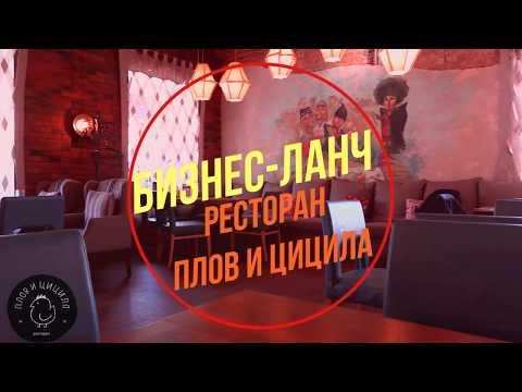 Бизнес ланч в ресторане ПЛОВ и ЦИЦИЛА
