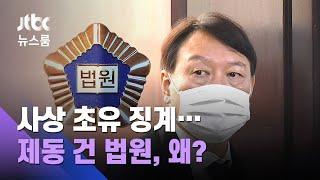 헌정 사상 초유 '검찰총장 징계' 법원이 정지…사유는? / JTBC 뉴스룸