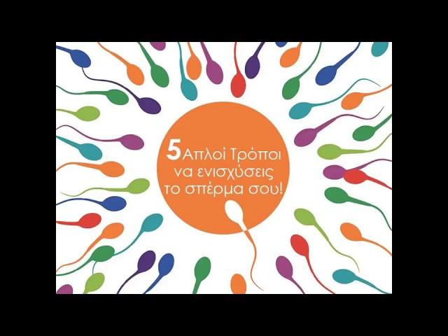 5 τρόποι για να δυναμώσετε το σπέρμα σας