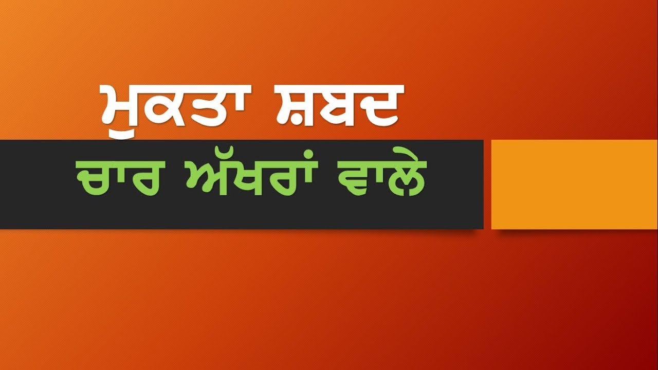 Mukta Shabad (4 letter words) ਮੁਕਤਾ ਸ਼ਬਦ 3 TLM# 19   YouTube