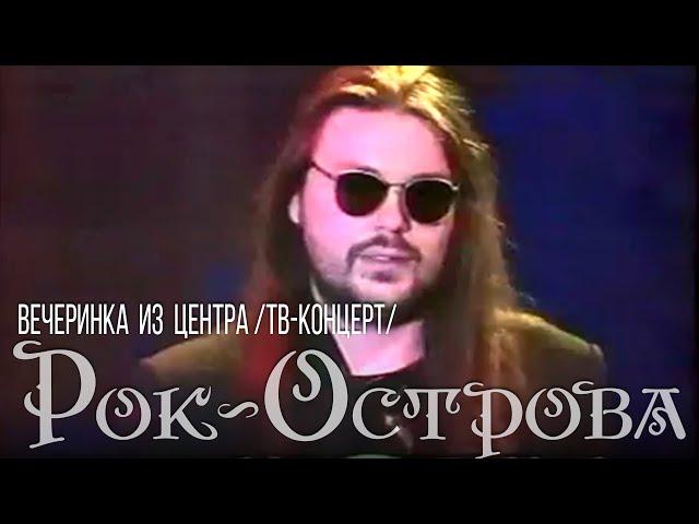 Рок-Острова — Вечеринка из Центра (ТВ-концерт)