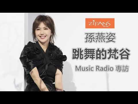 【Zifans姿饭】孫燕姿 Music radio 專訪 Stefanie Sun