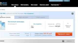 Оформление заказа, доставка, оплата фотокниг(Создание фотокниг легко, удобно и в онлайне - www.albomix.ru Вы завершили работу над книгой и желаете ее напечатат..., 2013-07-12T10:36:50.000Z)