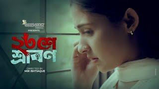 23 Se Srabon(২৩শে শ্রাবণ)| Mehazabien Chowdhury | Mir Ishtiaque | Short Film |Jago Entertainment