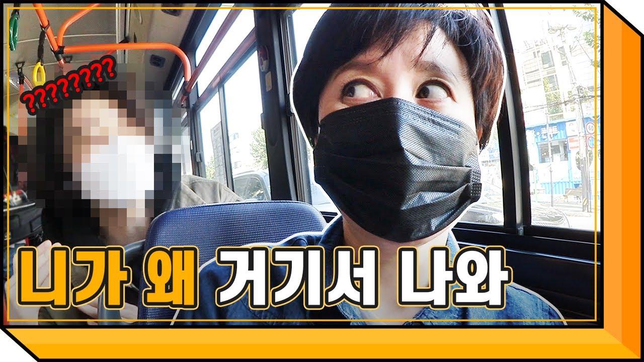 이런 인연이..? 연예인이 버스를 타면 생기는 일🚌😉