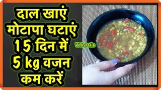 HOW TO LOSE WEIGHT FAST 5Kg in 2 WEEKS | Super Weight Loss Dal Recipe | दाल खाएं मोटापा घटाएं