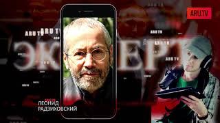Путин может уйти раньше Лукашенко / Леонид Радзиховский