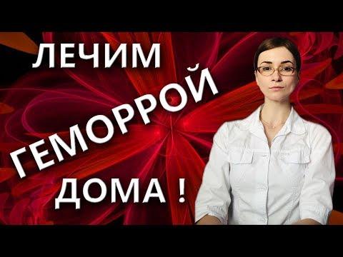 ТОП 3 лучших народных средства для лечения геморроя