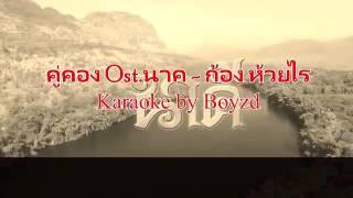 คู่คอง Ost.นาคี - ก้อง ห้วยไร้ Karaoke by boyzd