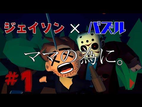 【パズルゲーム】Friday the 13th Killer Puzzle(13日の金曜日)#1 ジェイソンでパズルゲーム 実況プレイ