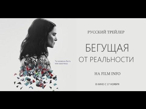 Бегущая от реальности (2016) Трейлер к фильму (Русский язык)
