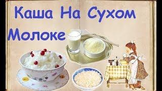 каша На Сухом Молоке / Книга Рецептов / Bon Appetit