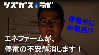 【静岡ガス】シズガスラボ「エネファーム・停電」篇
