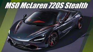 "2019 MSO McLaren 720S ""Stealth"" - Super Exclusive Bespoke Edition"