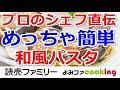 【ボンゴレ】プロの簡単パスタレシピ『ハマグリの和風ボンゴレ』【よみファクッキン…