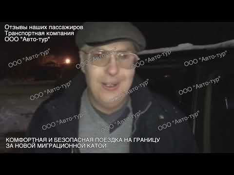 До границы Украины Выезд вьезд Миграционная карта