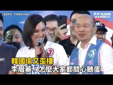 韓國瑜又歪樓 李眉蓁尷尬喊:怎麼大家都關心鵝蛋