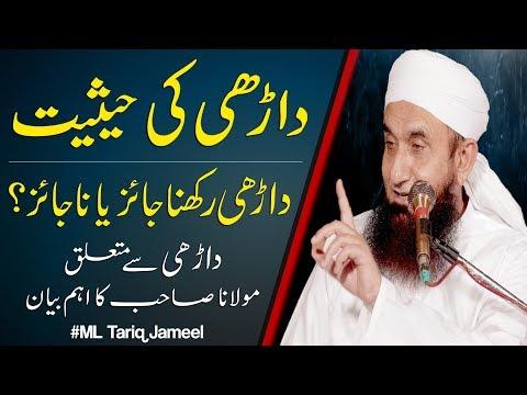 Status Of The Beard In Islam | Maulana Tariq Jameel Latest Bayan 6 March 2019