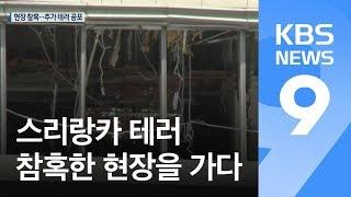 """[르포] 스리랑카 테러 현장을 가다…""""참혹함 그대로"""" / KBS뉴스(News)"""