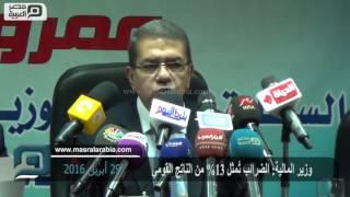 مصر العربية | وزير المالية: الضرائب تُمثل 13% من الناتج القومي
