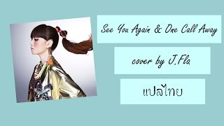 See You Again & One Call Away - cover by J.Fla [แปลไทย]