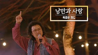 KBS 콘서트 문화창고 마지막 회 The And Con…