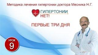 Урок 9. Первые три дня. Гипертонии-НЕТ! Методика лечения гипертонии Месника Н.Г.