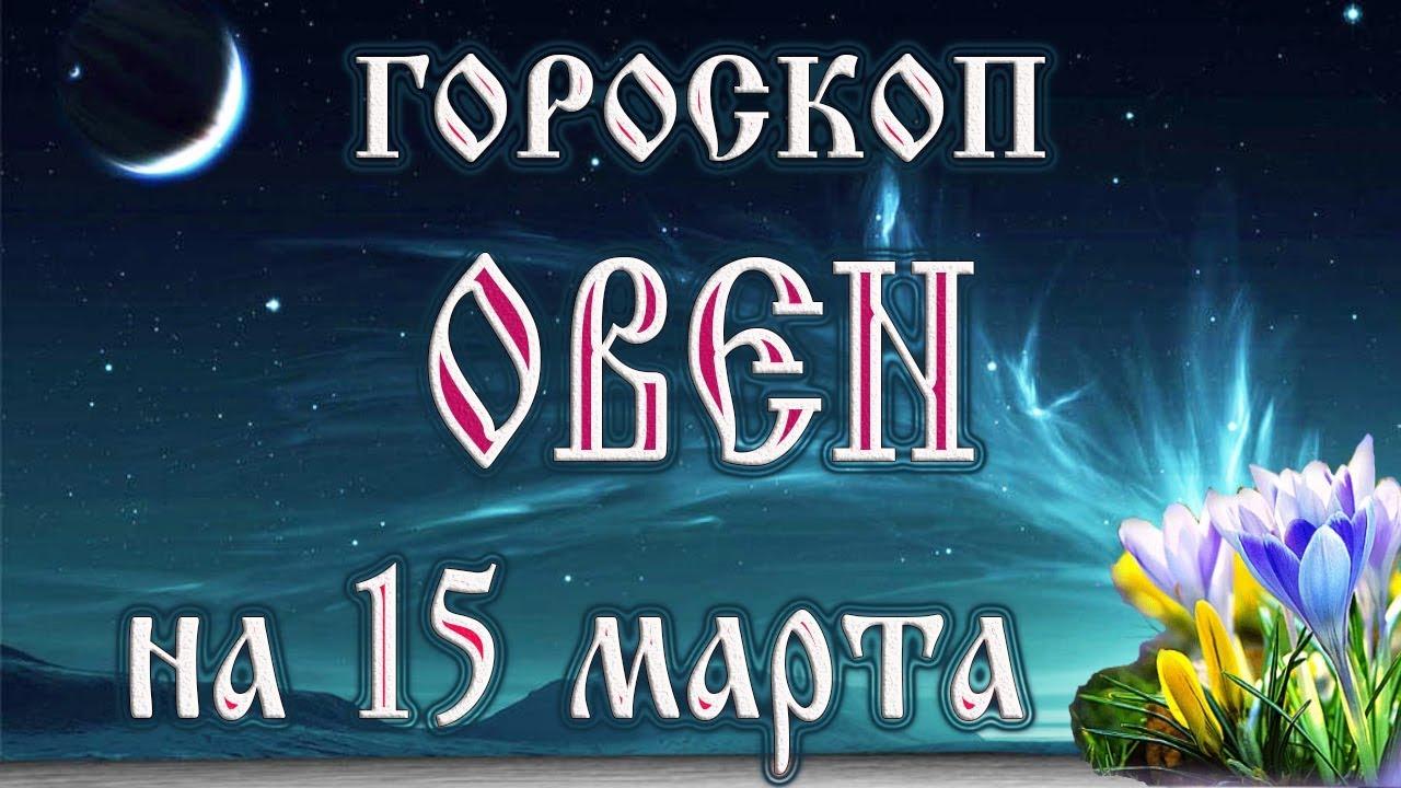 Гороскоп на 15 марта 2018 года Овен. Новолуние через 2 дня