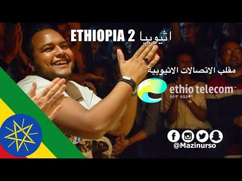 Vlog 2 Ethiopia - Ethio Telecom - Jazz & Fendika فلوق 2 سوداني في أثيوبيا - مقلب الاتصالات الاثيوبية