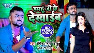 Dipendra Mandal का नया सबसे दर्द भरा वीडियो सांग 2019 | Hamahu Ji Ke Dekhaib