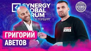 Григорий Аветов о Synergy Global Forum 2019  Санкт-Петербург Sgf2019
