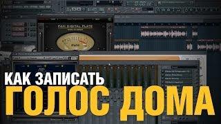 Запись голоса. Как записать вокал в FL Studio | Создание битов от Harv3y Beats(Как качественно записать голос дома? Ответ смотрите в этом видео. Смотрите, как свести трек всего в 3 шага:..., 2013-12-15T21:56:58.000Z)