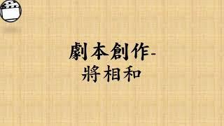 Publication Date: 2020-02-18 | Video Title: P6 中文科第二節