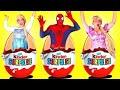 شيكولاتة كيندر الجميلة مع الرجل العنكبوت سبايدرمان و إلسا و فروزن ملكة الثلج - سبايدرمان كرتون اطفال