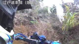 【ENDURO】大福山周辺ケモ 前編 KTM200exc  cota セロー225 WR250 スコルパ TLM