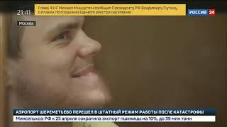 Смотреть видео Суд над Кокориным и Мамаевым обвинение попросило полтора года колонии   Россия 24 онлайн
