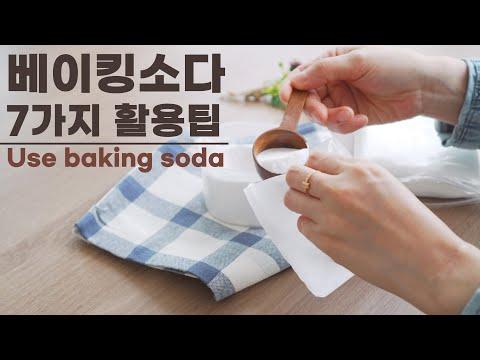 베이킹소다 활용법 / 변기세정제 만들기 / 꿀주부의 베이킹소다 활용 팁 (Sub)
