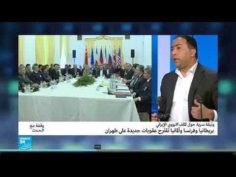 هل ستنقذ العقوبات الأوروبية المُنتظرة الإتفاق النووي الإيراني؟  - نشر قبل 6 ساعة