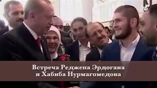 Эрдоган и Хабиб встретились на открытии аэропорта