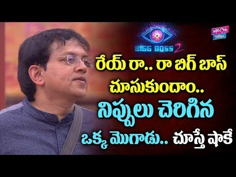 Babu Gogineni Serious On Bigg Boss | Bigg...