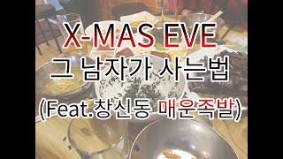 크리스마스이브 브이로그 (Feat.창신동 매운족발)