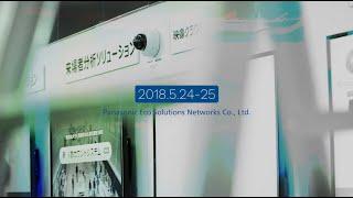 ネットワーク/ソリューション展示会