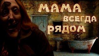 Мама всегда рядом [МРАЧНАЯ ИСТОРИЯ]