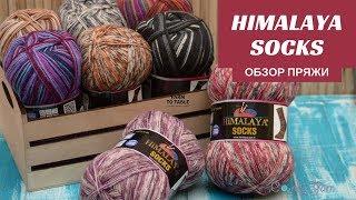 Обзор Himalaya Socks / СОКС. Носочная супервош шерсть с нейлоном