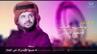 """""""يوسف عبد ربه"""" طابخين التومي -2017"""