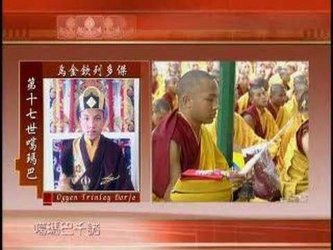 Melody of Devotion -- Karmapa Khyenno